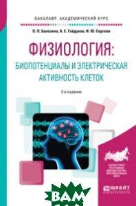 Физиология: биопотенциалы и электрическая активность клеток. Учебное пособие для академического бакалавриата