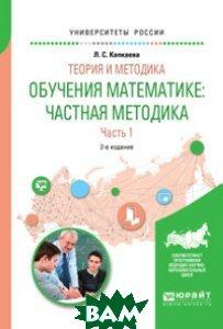Теория и методика обучения математике: частная методика в 2-х частях. Часть 1. Учебное пособие для вузов