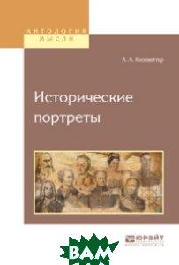 Купить Исторические портреты, ЮРАЙТ, Кизеветтер А.А., 978-5-534-04872-8