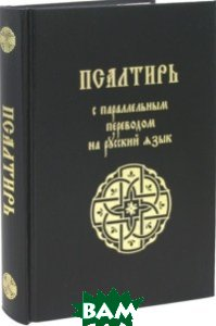 Псалтирь с параллельным переводом на русский язык, Лепта Книга, Болотина Д., 978-5-91173-497-8  - купить со скидкой