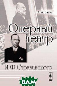 Купить Оперный театр И.Ф. Стравинского, КРАСАНД, Баева А.А., 978-5-396-00654-6