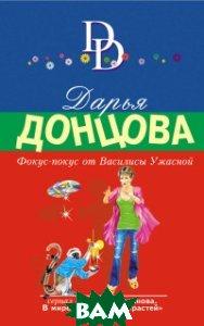 Купить Фокус-покус от Василисы Ужасной, ЭКСМО, Донцова Дарья Аркадьевна, 978-5-699-98045-1