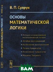 Купить Основы математической логики, URSS, Супрун В.П., 978-5-9710-4113-9