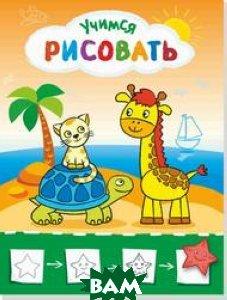 Купить Рисую с жирафиком. Учимся рисовать, Кострома, 978-5-98503-627-5