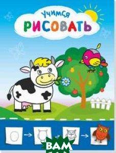 Рисую с коровкой. Учимся рисовать, Кострома, 978-5-98503-629-9  - купить со скидкой