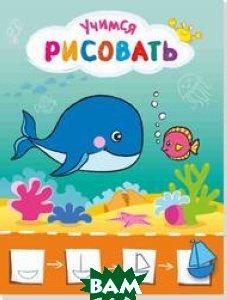 Купить Рисую с рыбками. Учимся рисовать, Кострома, 978-5-98503-630-5