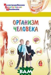 Купить Организм человека, ВАКО, Орехов А.А., 978-5-408-03583-0