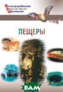 Купить Пещеры (изд. 2017 г. ), ВАКО, Орехов А.А., 978-5-408-03582-3