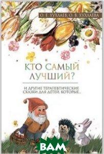 Купить Кто самый лучший?, Проспект, Хухлаев О.Е., 978-5-392-30109-6