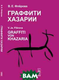 Купить Граффити Хазарии, URSS, Флёрова В.Е., 978-5-397-06889-5