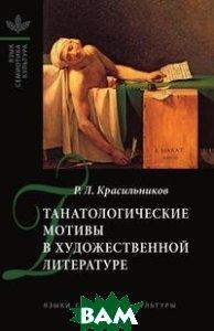 Танатологические мотивы в художественной литературе (Введение в литературоведческую танатологию)