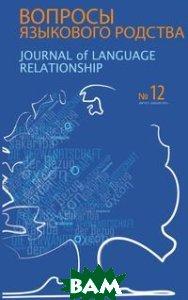 Купить Вопросы языкового родства 12, Языки славянских культур, Сборник, 978-5-519-51164-3