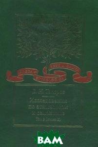 Купить Исследования по этимологии и семантике. Том 3. Книга 2, Языки славянской культуры, Владимир Топоров, 978-5-9551-0419-5