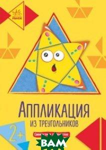 Аппликация из треугольников
