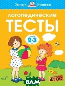 Купить Логопедические тесты. Для детей 2-3 лет, Махаон, О. Н. Земцова, 978-5-389-12351-9