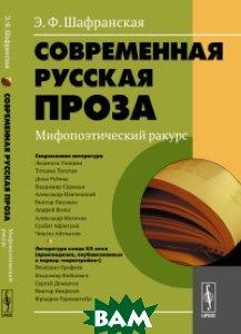 Шафранская Э.Ф. / Современная русская проза. Мифопоэтический ракурс