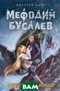 Купить Тайная магия Депресняка, ЭКСМО, Емец Дмитрий Александрович, 978-5-699-91341-1