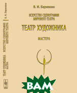 Купить Искусство сценографии мирового театра. Том 5. Театр художника. Мастера, URSS, Березкин В.И., 978-5-396-00921-9