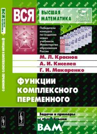 Купить Функции комплексного переменного. Задачи и примеры с подробными решениями, URSS, Краснов М.Л., 978-5-9710-5307-1