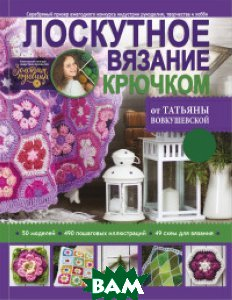 Лоскутное вязание крючком от Татьяны Вовкушевской