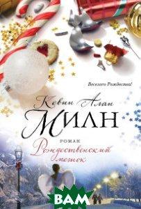 Купить Рождественский мешок, ЭКСМО, Кевин Алан Милн, 978-5-699-98520-3