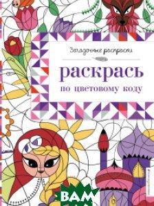Купить Раскрась по цветовому коду, ЭКСМО, Волченко Юлия Сергеевна, 978-5-699-89590-8
