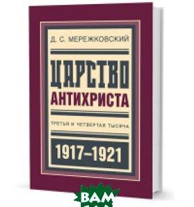 Царство Антихриста. Третья и четвертая тысяча 1917-1921