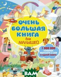 Купить Очень большая книга для малышей, АСТ, 978-5-17-105261-4
