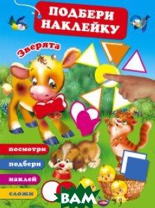 Купить Зверята (изд. 2017 г. ), АСТ, Дмитриева В.Г., 978-5-17-103692-8