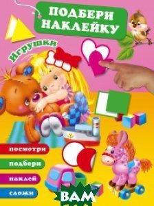 Купить Игрушки (изд. 2017 г. ), АСТ, Дмитриева В.Г., 978-5-17-103694-2