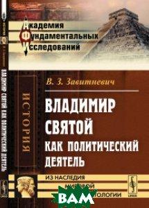 Купить Владимир Святой как политический деятель, URSS, Завитневич В.З., 978-5-9710-2424-8