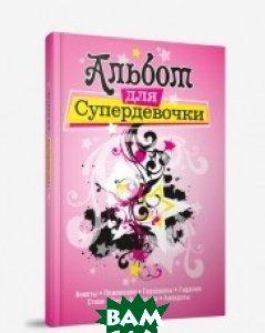Купить Альбом для супердевочки, ПОПУРРИ, 978-985-15-3296-0