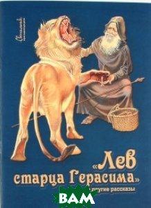 Купить Лев старца Герасима и другие рассказы, Харченко Дмитрий, 978-9-85545-177-9