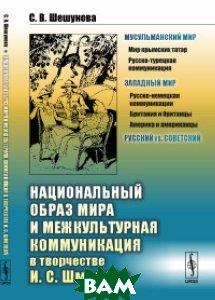Купить Национальный образ мира и межкультурная коммуникация в творчестве И.С.Шмелева, URSS, Шешунова С.В., 978-5-9710-4392-8