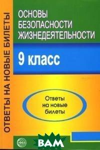 Основы безопасности жизнедеятельности: 9 класс: Ответы на новые билеты