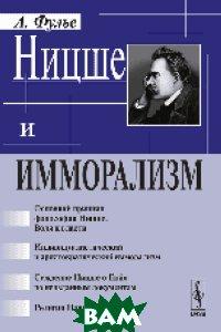 Купить Ницше и имморализм, КРАСАНД, Фулье А., 978-5-396-00706-2