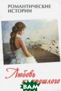Купить Любовь из прошлого, Газетный мир Слог, Руфанова Е.В., 978-5-4423-0248-6