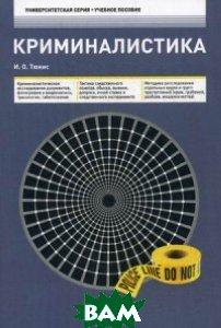 Купить Криминалистика. Учебное пособие, Неизвестный, И. О. Тюнис, 978-5-4257-0264-7