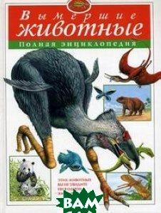 Купить Вымершие животные: полная энциклопедия, ЭКСМО, 978-5-699-17798-1