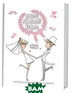 Купить Дневник идеальной свадьбы, Контэнт, Потапова А., 978-5-91906-807-5