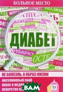 Купить Больное место. Диабет, Газетный мир Слог, Шабанова В., 978-5-4423-0243-1