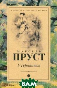 Купить У Германтов, Пальмира, Пруст Марсель, 978-5-521-00675-5