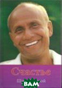 Купить Счастье (изд. 2013 г. ), Васильев А.В., Чинмой Шри, 978-5-902963-28-8