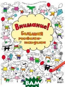 Купить Внимание! Большая рисовалка-находилка, ЭКСМО, Волченко Юлия Сергеевна, 978-5-699-89542-7
