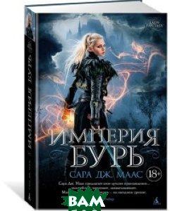 Купить Империя бурь, АЗБУКА, Маас С.Дж., 978-5-389-12678-7