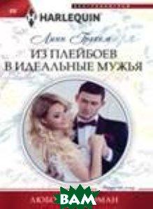 Купить Из плейбоев в идеальные мужья, ЦЕНТРПОЛИГРАФ, Грэхем Линн, 978-5-227-07616-8