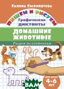 Рисуем по клеточкам. Домашние животные (для детей 4-6 лет)