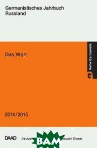 DAS Wort: Germanistisches Jahrbuch Russland 2014/2015