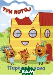 Купить Три кота. Вырубка. Первые слова, Проф-Пресс, 978-5-378-27490-1
