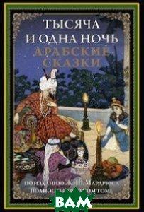 Купить Тысяча и одна ночь. Арабские сказки, Оникс-ЛИТ, Мардрюс Ж.-Ш., 978-5-9603-0421-4